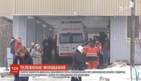 Повідомлення про замінування лікарні у Києві не підтвердилося