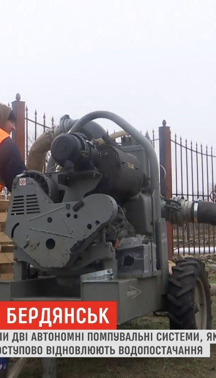 В Бердянске начали восстанавливать водоснабжения