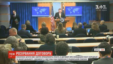 США приостанавливают участие в ракетной сделке с Россией