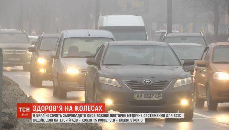 В Украине хотят ввести обязательное повторное медицинское обследование для всех водителей