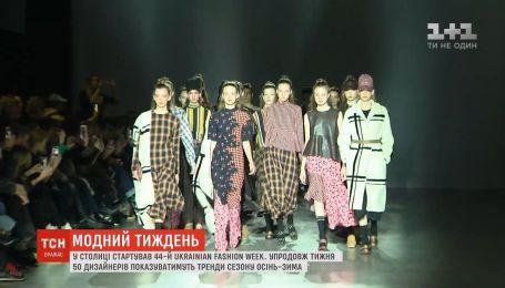 В столице стартовал 44-й Ukrainian Fashion Week
