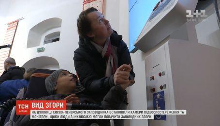 """В колокольни Киево-Печерской лавры открыли """"Видеостену"""" для людей с особыми потребностями"""