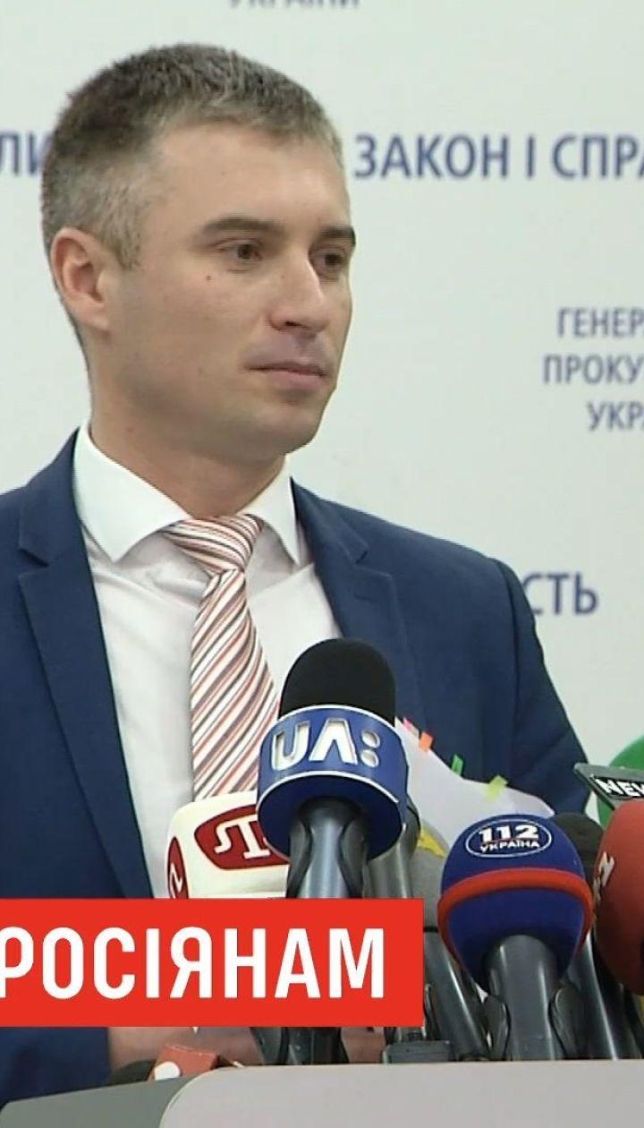 ГПУ подозревает российских следователей в фальсификации доказательств, которые выдвигали обвинения украинцам