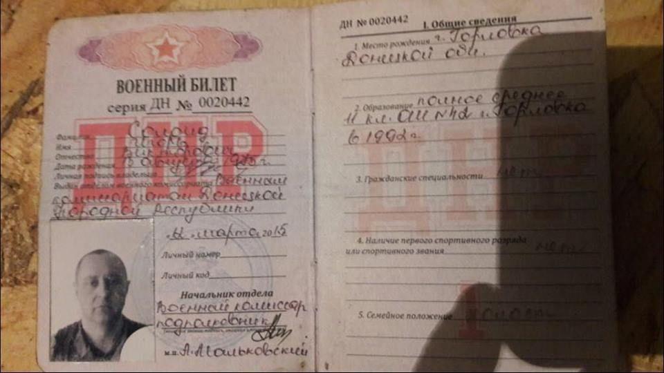 Засуджений бойовик ДНР_2