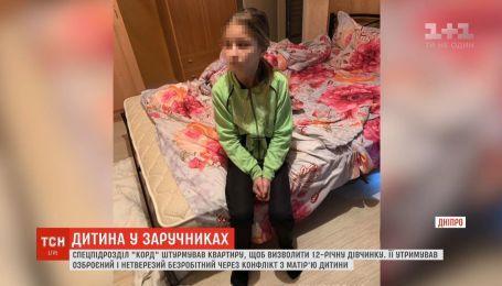 У Дніпрі спецпідрозділ звільнив 12-річну дівчинку, яку викрав п'яний озброєний чоловік