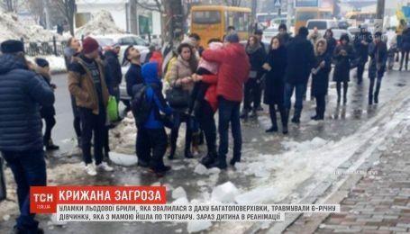 В Полтаве на 6-летнюю девочку упала ледяная глыба