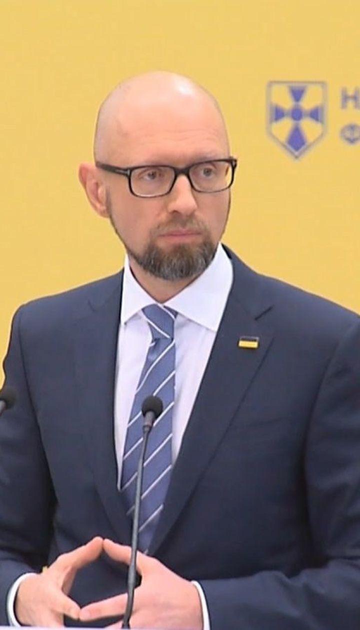 """""""Сегодня нет достаточной высоты, чтобы выиграть выборы-2019. Я реалист"""", - Арсений Яценюк"""