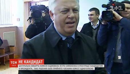 ЦИК отказала Петру Симоненко в регистрации кандидатом в президенты
