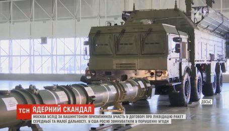 Москва вслед за Вашингтоном приостанавливает участие в договоре о ликвидации ракет средней и малой дальности