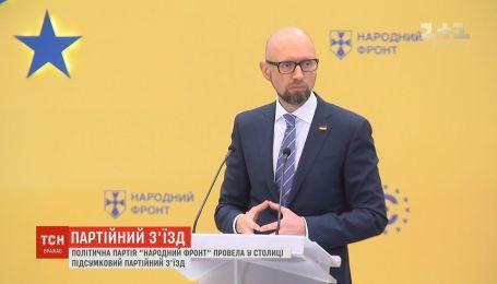 """""""Сьогодні немає достатньої висоти, щоб виграти вибори-2019. Я реаліст"""", - Арсеній Яценюк"""