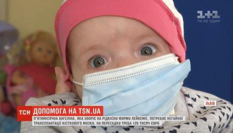 П'ятимісячна Ангеліна терміново потребує коштів на трансплантацію кісткового мозку