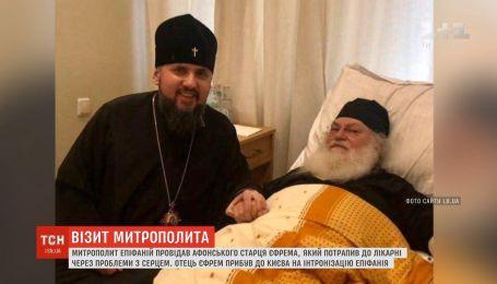 Митрополит Епифаний посетил отца Ефрема, который попал в больницу из-за проблем с сердцем