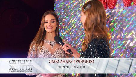Мисс Украина Александра Кучеренко ищет себе мужчину