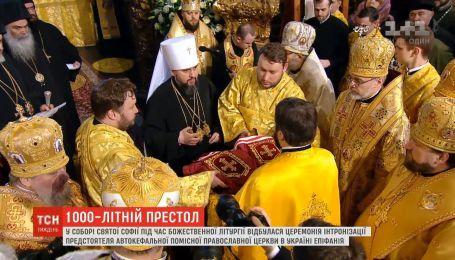 В соборе Святой Софии состоялась церемония интронизации предстоятеля поместной церкви в Украине Епифания