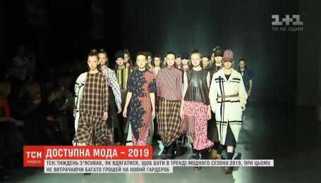 ТСН.Тиждень выяснил, как одеваться, чтобы быть в тренде модного сезона 2019