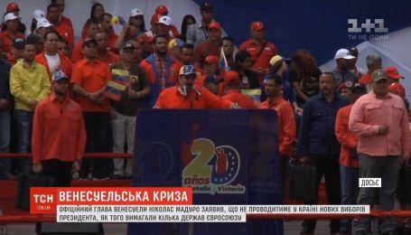 Мадуро заявил, что не будет проводить в Венесуэле новых президентских выборов