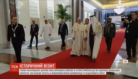 Папа Римський вперше приїхав до ОАЕ