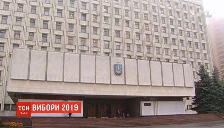ЦВК завершила прийом документів від кандидатів у президенти