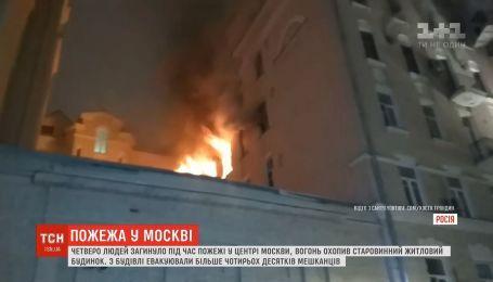 Масштабна пожежа у Москві: у центрі міста спалахнув старовинний житловий будинок
