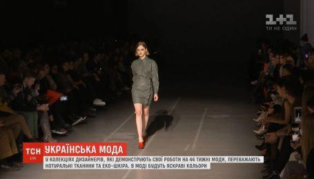 У столиці триває 44-й тиждень моди