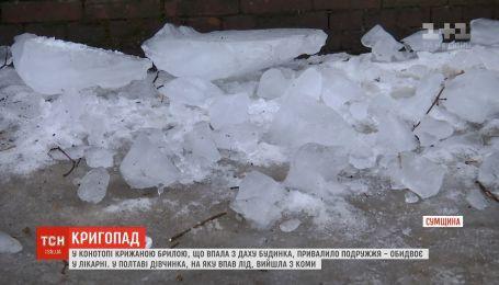 На Сумщині лікарі борються за життя чоловіка, на якого впала льодяна бриля
