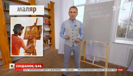 Маляр и муляр - Экспресс-урок украинского языка
