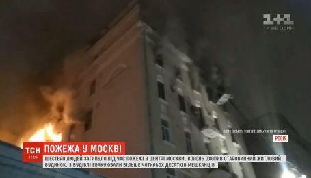 Шесть человек погибли в результате масштабного пожара в центре Москвы