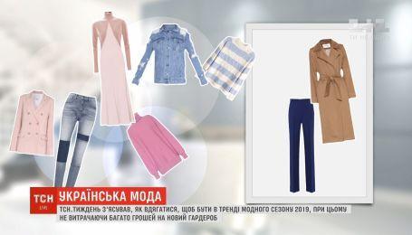 Модні тренди: як заздалегідь подбати про свій гардероб на наступний сезон