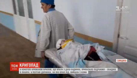 В Конотопе ледяной глыбой, упавшей с крыши дома, привалило супругов
