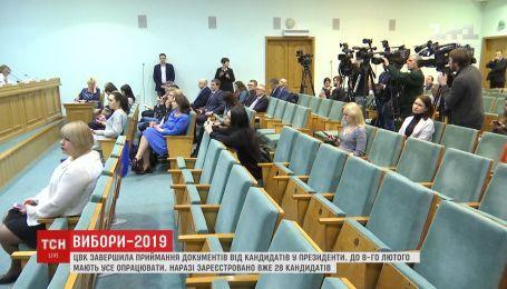 ЦИК завершила прием документов от кандидатов в президенты Украины