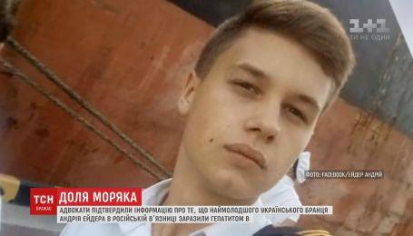Самого молодого украинского пленника Андрея Эйдера в российской тюрьме заразили гепатитом