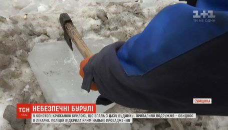 Бурульки та снігові брили бомбардують вулиці Полтави