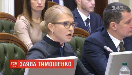 Тимошенко требует расследовать обогащение Порошенко