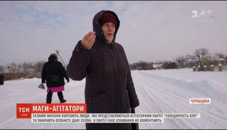 МАГи на страже Порошенко: агитаторы президента под масками волонтеров собирают данные о селянах