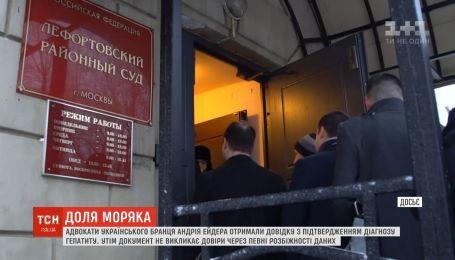 Адвокаты настаивают на повторном осмотре состояния здоровья Андрея Эйдера, которому приписали гепатит