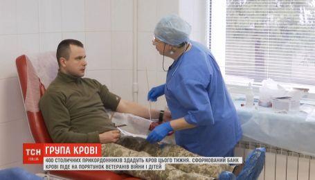 Украинские пограничники сдают кровь для больных ветеранов и детей