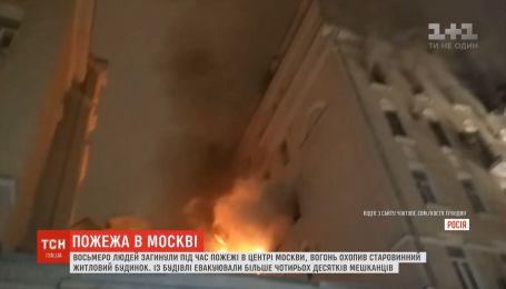 Восемь человек погибли в результате масштабного пожара в центре Москвы