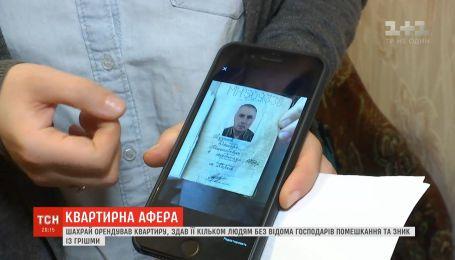 В Киеве разоблачили мошенника, который сдавал квартиру сразу нескольким арендаторам