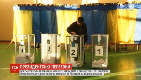 Три десятки кандидатів в президентів - абсолютний рекорд в українській історії