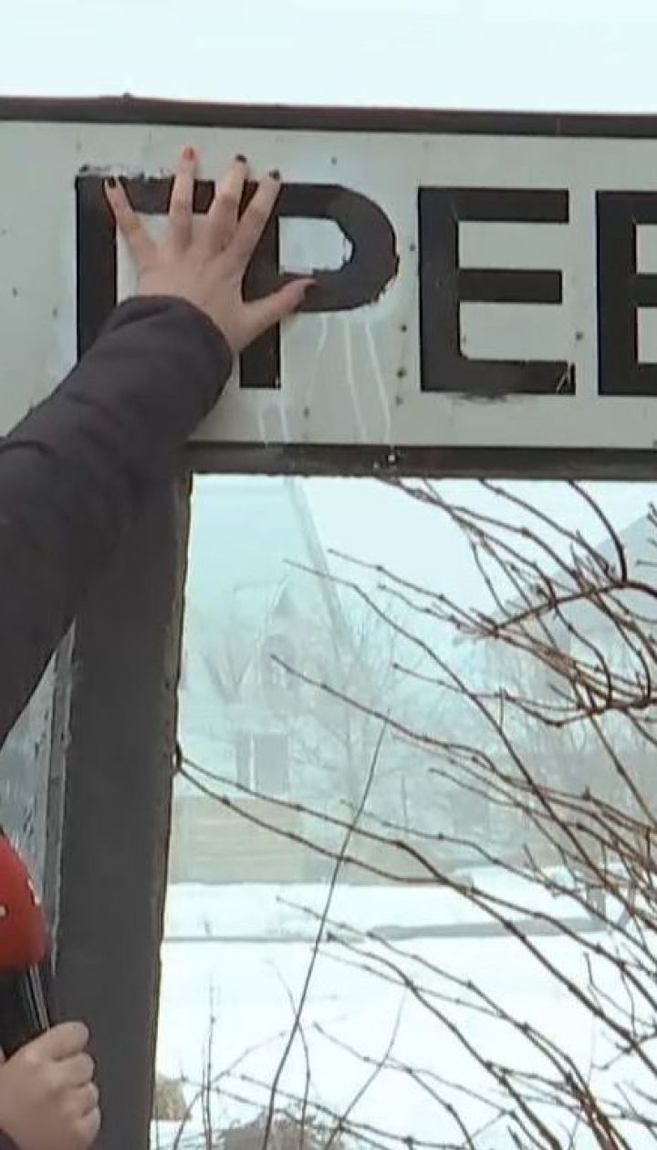 Матерные бои: на Киевщине два села будто бы воруют и дописывают буквы в названиях друг друга