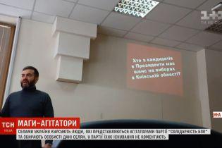 """Под """"прикрытием"""": журналисты устроились агитаторами БПП и узнали про """"кухню"""" работы с избирателями"""