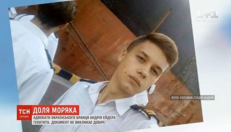 Защитники украинского пленника Эйдера получили справку с подтверждением гепатита