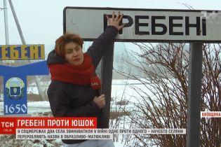 На Киевщине кто-то превратил указатели сел Юшки и Гребени в нецензурные