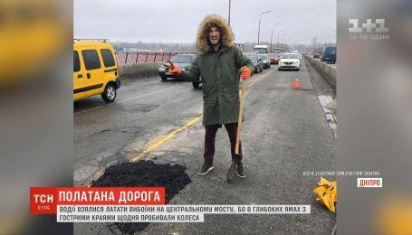 Водители собственноручно залатали выбоины на центральном мосту в Днепре