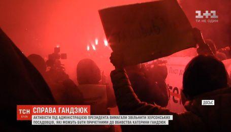 """Справа Гандзюк: у столиці активісти пікетували Адміністрацію президента та офіс """"Батьківщини"""""""