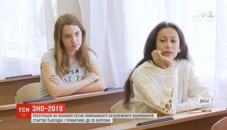 В Украине началась регистрация на основную сессию ВНО-2019