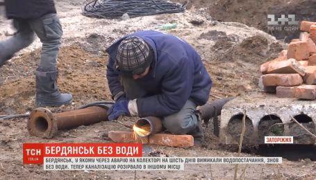 Обезвоженный Бердянск: коммунальщики продолжают ремонт коллектора