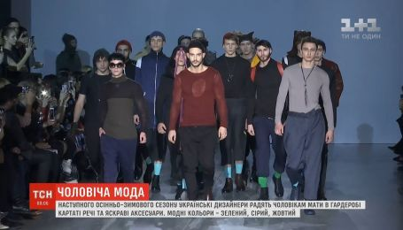 Украинские дизайнеры показали, каким видят современного отечественного модника