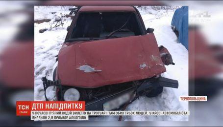 На Тернопільщині п'яний водій збив поліцейського та ще двох осіб