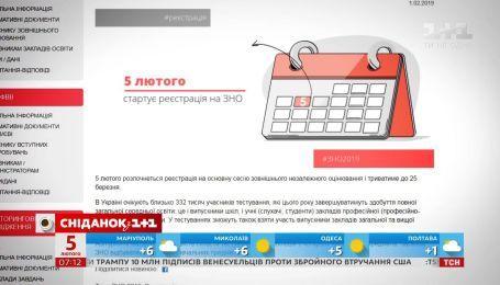 """Регистрация на сессию ВНО, """"доступные лекарства"""" от Минздрава и курс валют - экономические новости"""